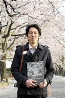 桜の風景で被災地描く 福島・富岡の桜の名所「夜の森地区」を部隊に写真集出版