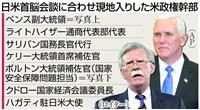 米元国務次官補、ダニエル・ラッセル氏 日米首脳会談「北問題、安倍氏の助言は重要」 米朝…