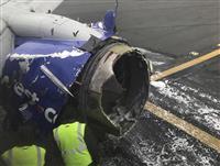 17日、米フィラデルフィアの空港に緊急着陸したサウスウエスト航空機の壊れたエンジン(AMANDA・BOURMAN提供、AP=共同)