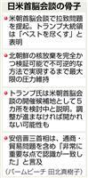 【日米首脳会談】トランプ米大統領「ベスト尽くす」 米朝会談で拉致提起明言 安倍晋三首相…