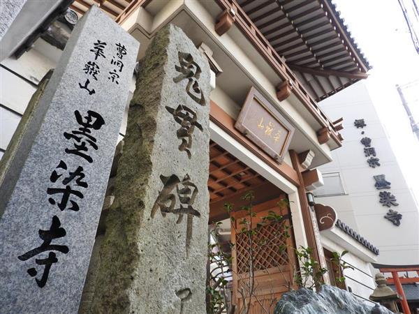 有岡城の上臈塚砦跡付近にあたる墨染寺。落城時に犠牲となった女性たちを弔ったとされる女郎塚がある(渡部圭介撮影)