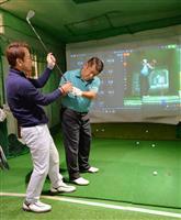 【ビジネスの裏側】ゴルフ用品にこだわり志向 オーダークラブ、高級ブランドのウエア