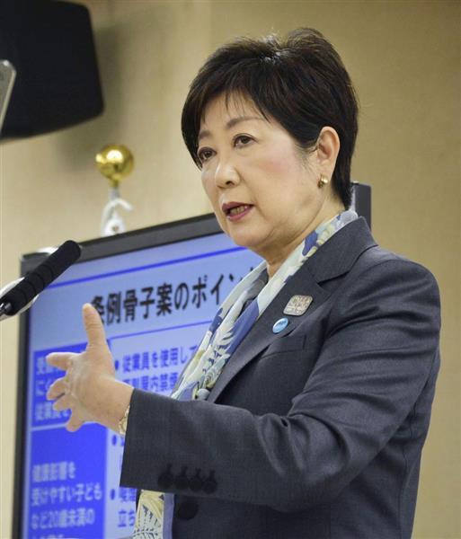 受動喫煙防止条例の骨子案を発表する東京都の小池百合子知事=4月20日午後、東京都庁