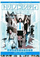 初音ミクが歌うボカロ曲「トリノコシティ」実写映画化 大阪で21日上映 オープニングアニ…