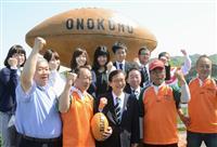 【ラグビーW杯】「兵庫全体で盛り上がりを」 神戸と淡路、公認キャンプ地に内定