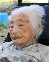 国内最高齢117歳、鹿児島の田島ナビさん死去