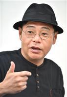 【TVクリップ】「特捜9」田口浩正