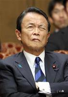 【産経・FNN合同世論調査】麻生太郎氏「辞任不要」上回る 野党支持率低調「喚問・辞任圧…