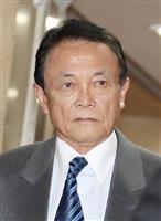【産経・FNN合同世論調査】「麻生太郎財務相辞任必要」世代別でクッキリ 高齢者は58%…