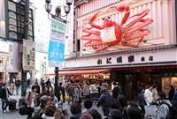 【大阪特派員】和食は「大阪料理」から始まった 山上直子
