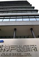 神戸製鋼捜査へ データ改竄問題で刑事責任追及 東京地検特捜部と警視庁