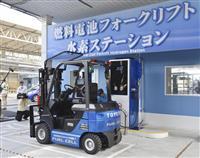 トヨタ、再生エネで水素 フォークリフト動力に利用