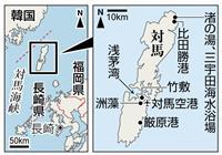 【告知】宮本雅史編集委員と行く対馬視察ツアー 6月4日出発 韓国資本の買収が相次ぐ現場…