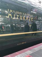 【鉄道ファン必見・動画】キイテ・キサイネ・キラ・キシ…には意味がある 知れば楽しい車両…