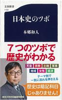 【話題の本】『日本史のツボ』本郷和人著 連載「日本史ナナメ読み」でもおなじみ 歴史の流…