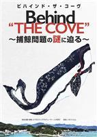 反捕鯨派の総本山で認められた 映画「ビハインド・ザ・コーヴ」の八木景子氏寄稿(上)