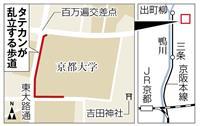 【関西の議論】「京大の文化」が消える タテカンに規制、市の指導受け撤去へ