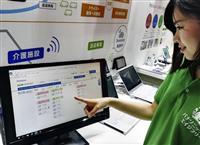 介護送迎の配車ルート、AIで作成 パナソニックが6月から新サービス