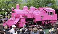 ピンクのSLに鉄道ファン1000人集結 鳥取・若桜鉄道、煙突からシャボン玉も