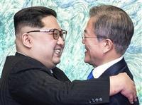 【久保田るり子の朝鮮半島ウオッチ】見せ物だった南北首脳会談 「韓国は米制裁の対象に」と…