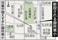 【関西の議論】京都の注目エリアに小学校新設 市内で26年ぶり、児童急増で
