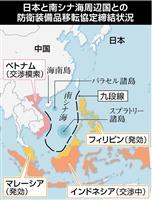 【外交安保取材】防衛協力で囲い込み 中国の南シナ海拠点化 装備品移転協定拡大中