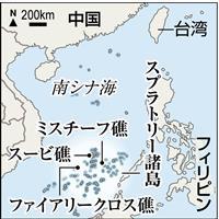 中国、南沙にミサイル初配備か 南シナ海の軍事拠点化を加速