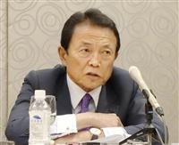 【財務次官セクハラ】減給理由は「役所に迷惑」麻生太郎財務相 「セクハラ罪という罪はない…