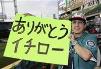「イチロー、選手として戻って」 阪神大震災後にバット贈られた神戸・長田の商店街がエール