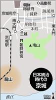 【海峡を越えて 「朝のくに」ものがたり】(17)京城はなぜ100万都市に 「泥濘」から…