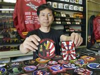 岩国で海兵隊のワッペン作るREX商会・武内比呂武さん 精巧な刺繍「文化絶やさず」