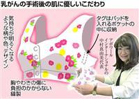 【ビジネスの裏側】「おしゃれな下着、あきらめたくない」乳がん経験を商品開発に 術後の肌…