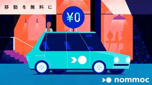 ノモックの無料配車サービスのイメージ広告