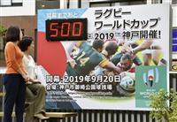【ラグビーW杯】開幕まで500日、神戸でカウントダウンボード除幕
