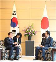 【日韓首脳会談】安倍首相、慰安婦問題の日韓合意履行を要求 シャトル外交推進で一致