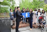 阪神大震災の慰霊碑300カ所をデジタル記録 フェイスブック活用