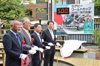 「一生に一度の機会」ラグビーW杯500日、神戸・JR元町駅前カウントダウン