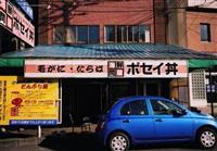 【みうらじゅんの収集癖と発表癖】どん!ドン!丼! スケール大 命名も大盛り?!