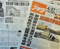 「週刊アキタ」廃刊 40年の歴史に幕