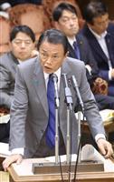 【財務次官セクハラ】麻生太郎氏、福田淳一前次官のセクハラ問題を初めて謝罪