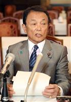 【財務次官セクハラ問題】麻生太郎財務相「大臣、個人としてセクハラを認定した」