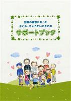 きょうだいにも寄り添って 犯罪被害者支援、熊本県がサポートブック作成