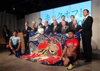 【ラグビー】釜石の新スタジアム、こけら落としは8・19、釜石SW-ヤマハ発で 19年W…