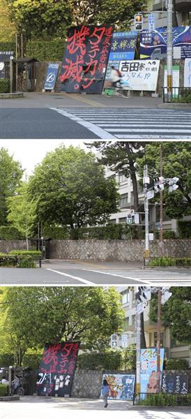4月、看板が設置されていた京都大吉田キャンパス周辺(上)。今月13日に撤去されたが(中)、15日にはまた設置されていた(下)=京都市