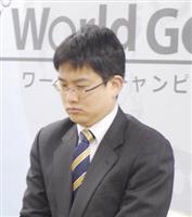 【囲碁】本因坊戦、山下敬吾九段が先勝 井山裕太七冠、タイトル戦連勝「17」でストップ