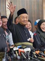 【湯浅博の世界読解】92歳の返り咲き、マハティール政治の「合理性」