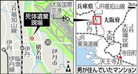 中国人切断遺体、中国当局が兵庫県警の協力得て本格捜査 帰国の容疑者訴追に向け現場視察へ