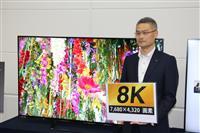 シャープ、8Kテレビ本放送に向け機種充実 チューナー内蔵型も登場