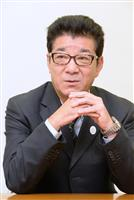 【大阪都構想】住民投票の今秋実施は断念 松井大阪府知事 「2度目」先見通せず