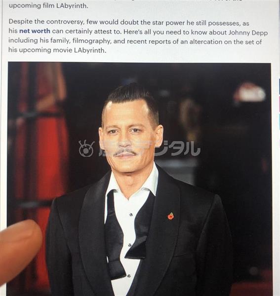 元ボディーガードに訴えられるなど、トラブル続きのジョニー・デップさんの生い立ちやお金にまつわる話を報じる英紙デーリー・メール(電子版5月7日付)